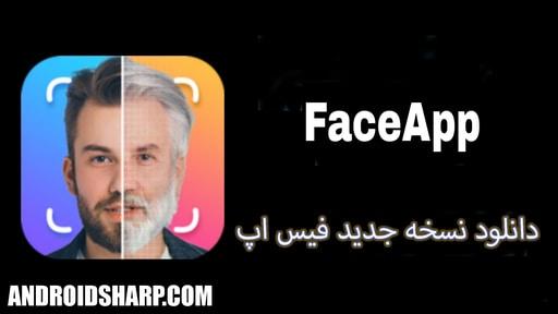 دانلود برنامه Face App