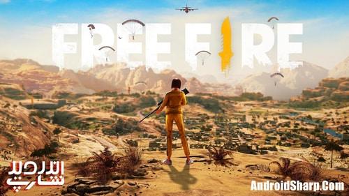Free Fire - فری فایر