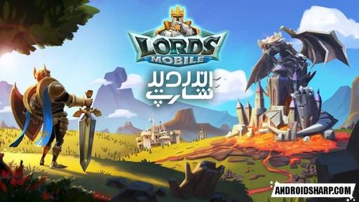 دانلود بازی Lords Mobile برای اندروید