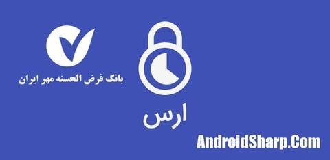 دانلود نرم افزار ارس بانک مهر ایران