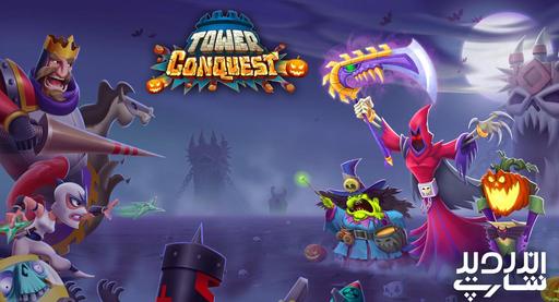 دانلود Tower Conquest