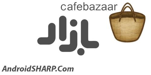 کافه بازار - bazaar