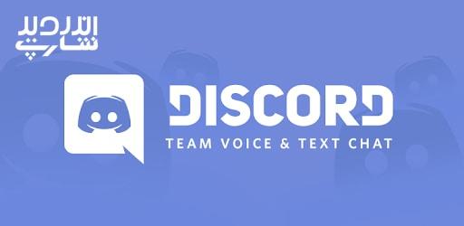 Discord - دیسکورد