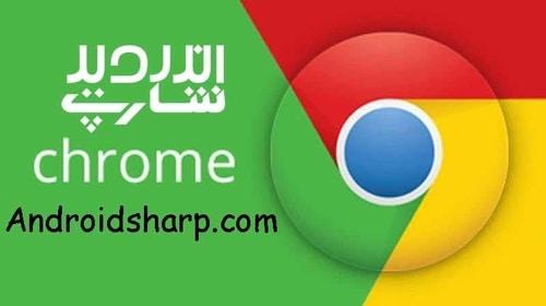 Google Chrome - گوگل کروم اندروید