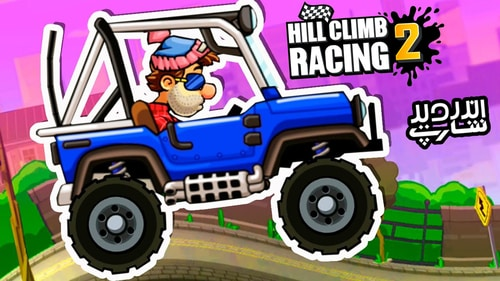 بازی Hill Climb Racing 2 - صعود تپه 2
