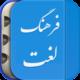 دانلود لغت نامه فارسی به فارسی